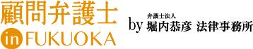 顧問弁護士 in FUKUOKA by 弁護士法人 堀内恭彦法律事務所