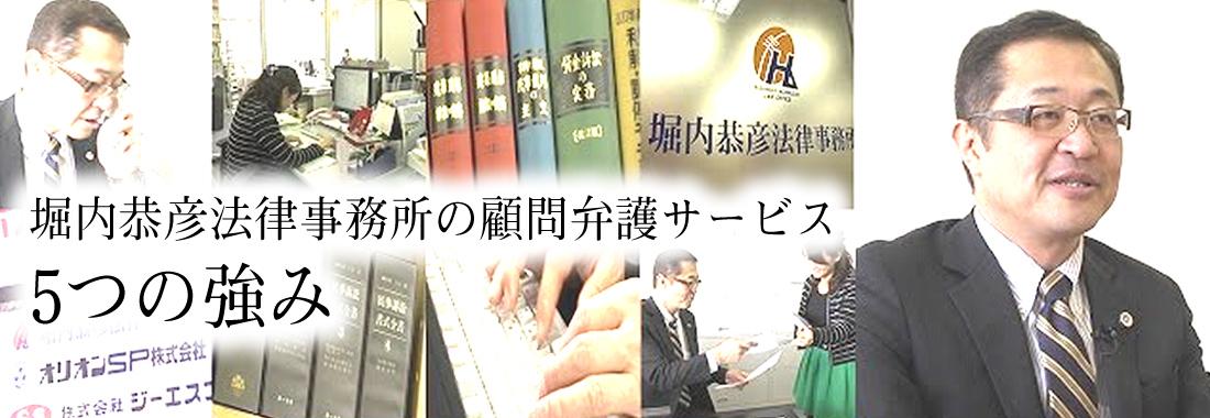 堀内弁護士事務所の顧問弁護サービス 5つの強み